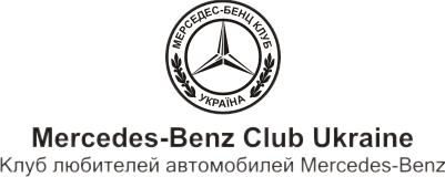 Mercedes-Benz Club Ukraine